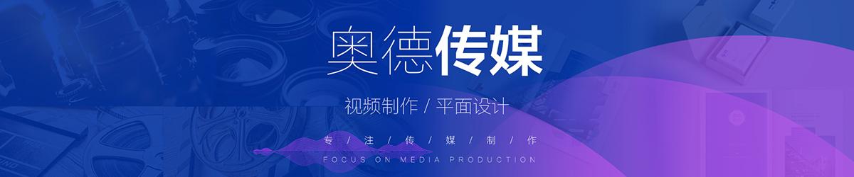北京奥德传媒有限公司