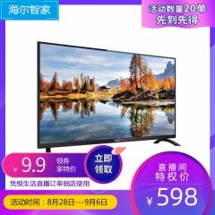 【特权券】【限量20个】 32寸海尔液晶电视LE32B510X直播间优惠价格特权