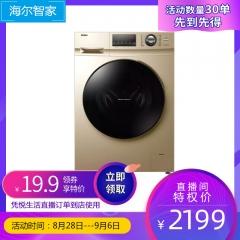 【特权券】【限量30个】 海尔滚筒洗烘一体机G100108HB12G直播间优惠价格特权