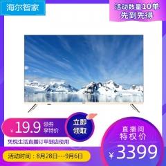 【特权券】【限量10个】 海尔65寸智能电视65U1直播间优惠价格特权