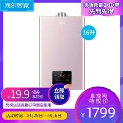 【特权券】【限量100个】 燃气热水器16升JSQ30-16K3BW直播间优惠价格特权