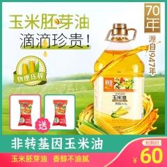 金胜玉米油4.5L物理压榨一级非转基因食用油